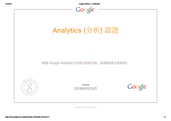 Google Analytics個人認證