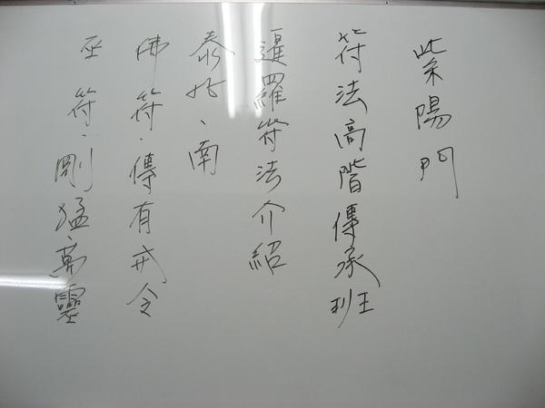符法上課實錄