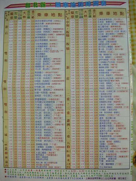 台北縣停靠地點時間