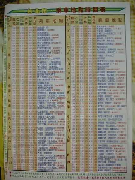 台北市停靠地點時間