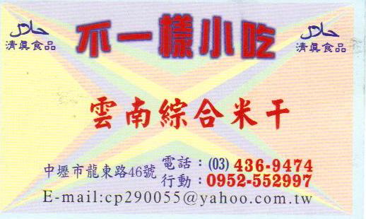 BuYiYang snack store in Chungli.jpg