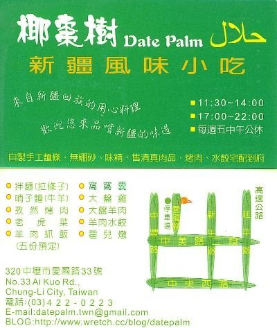 dateplam in Chungli 2.jpg