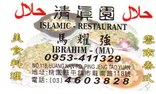 islamic restaurant in Chungli.jpg