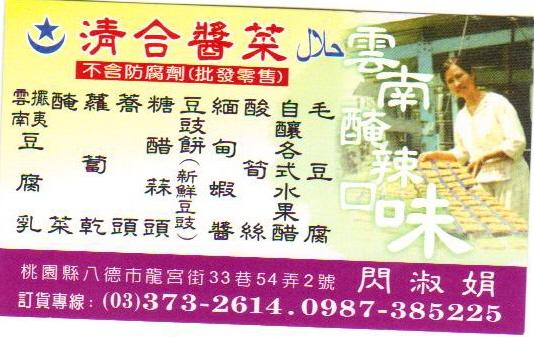 KingHer soy sauce pickle in Chungli.jpg