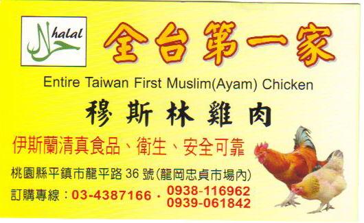 Muslim Chicken in Chungli.jpg