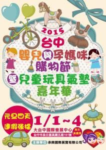 2015-1-11-4台中兒婦展-212x300.jpg