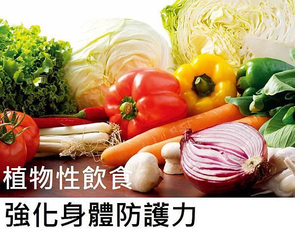 植物性飲食