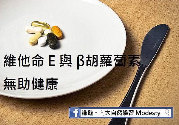 維他命E與β胡蘿蔔素無助健康