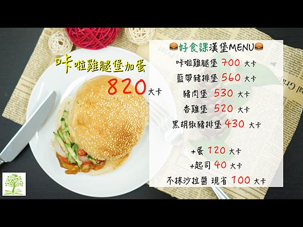 漢堡類.png