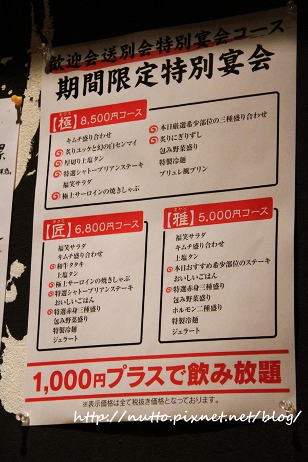 fukuwarai_07.JPG