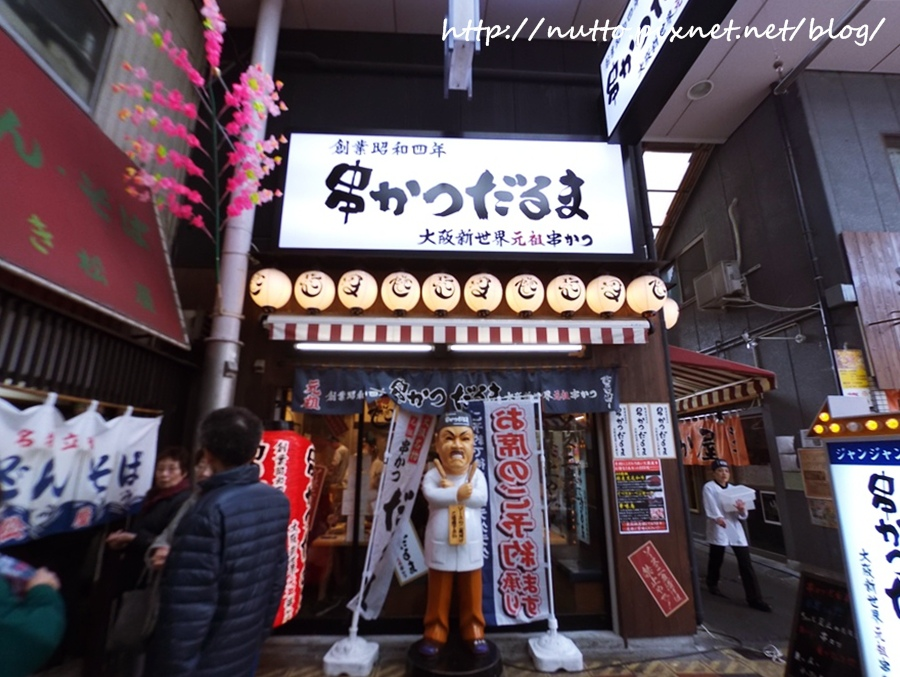 Osaka_food_49.JPG