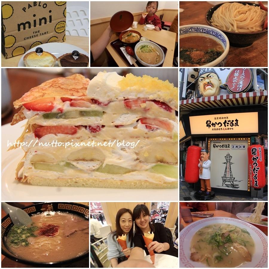 Osaka_food_72.jpg