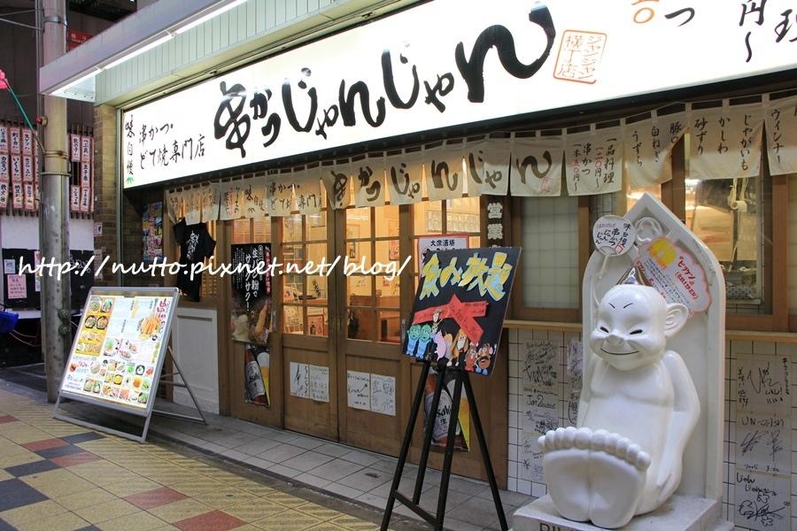 Osaka_01_49.JPG