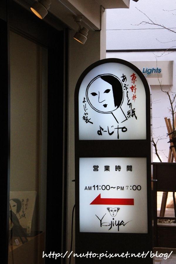 Kyoto_02_12.JPG