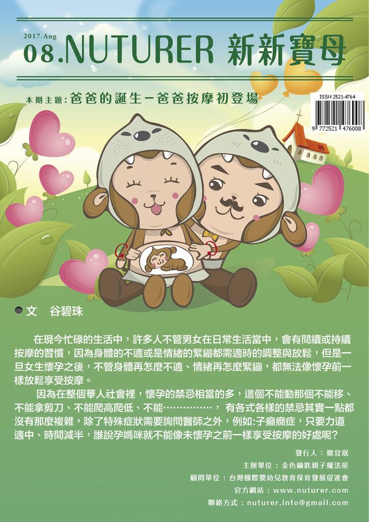 201708 期刊 p1.jpg