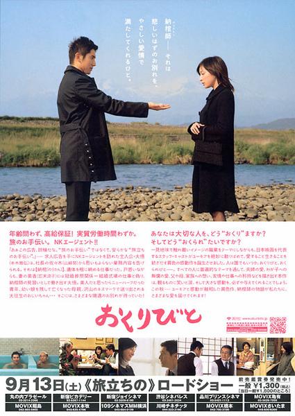 okuribito-2.jpg