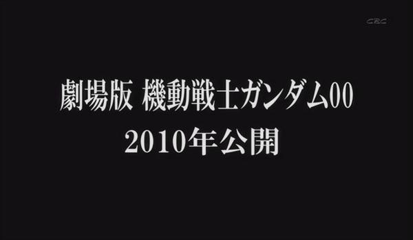 [NewDMHY][Mobile_Suit_Gundam_00_Season2][25][720x480][PSP][23-51-54]