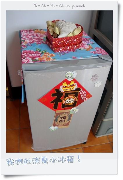 我們的冰箱.jpg