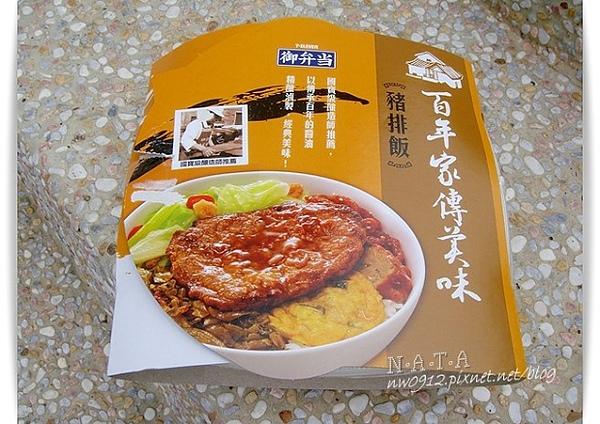 01.7-11百年家傳美味-豬排飯.jpg