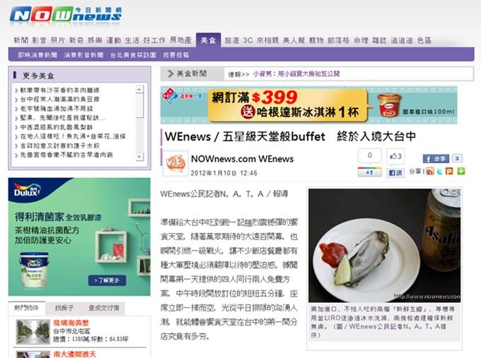 2012-1-10饗食上新聞.jpg