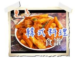 更多韓國料理作法