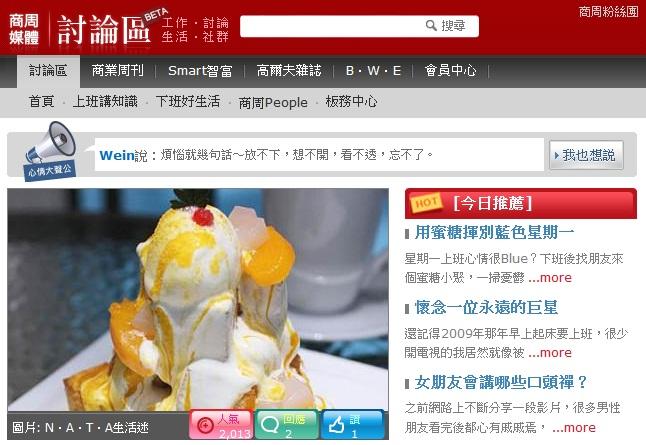 2012-7-2蜜糖土司上商周