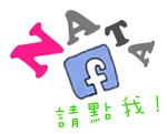 NATA-FB