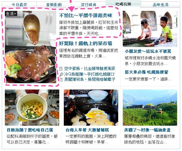 2012-7-31魔牛上奇摩