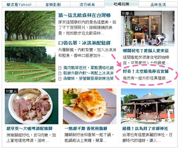2012-8-15羅東文化工場上奇摩首頁