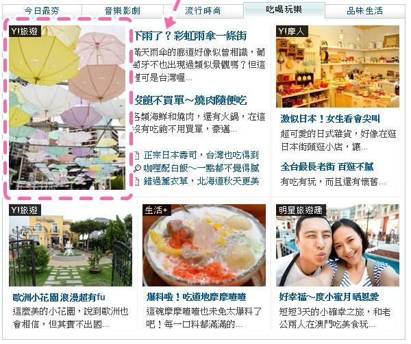 2012-8-30勤美上奇摩首頁