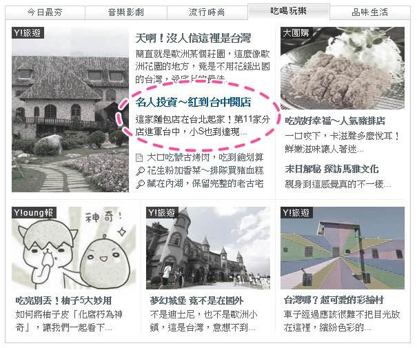 2012-9-17胖達人上奇摩