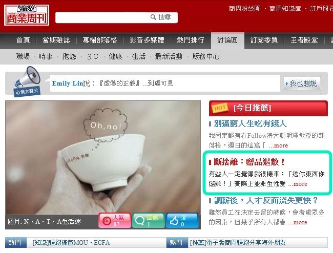 2013-1-2贈品退散上商周討論區首頁