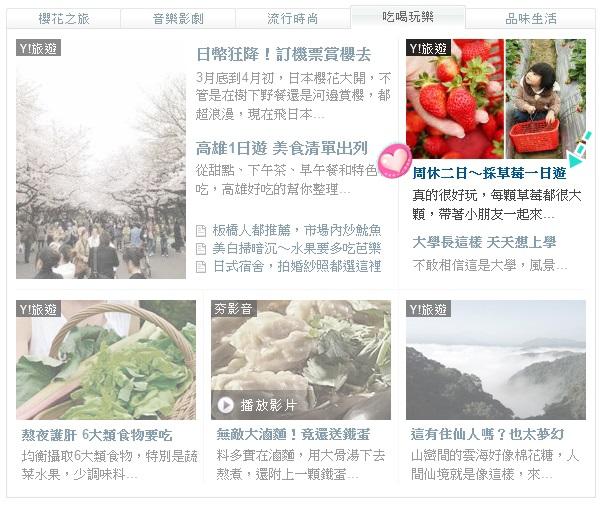 2013-3-12採草莓上首頁