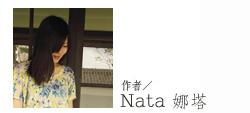 作者Nata.jpg