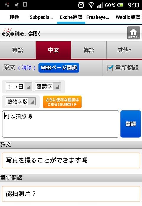 一起日文翻譯.jpg