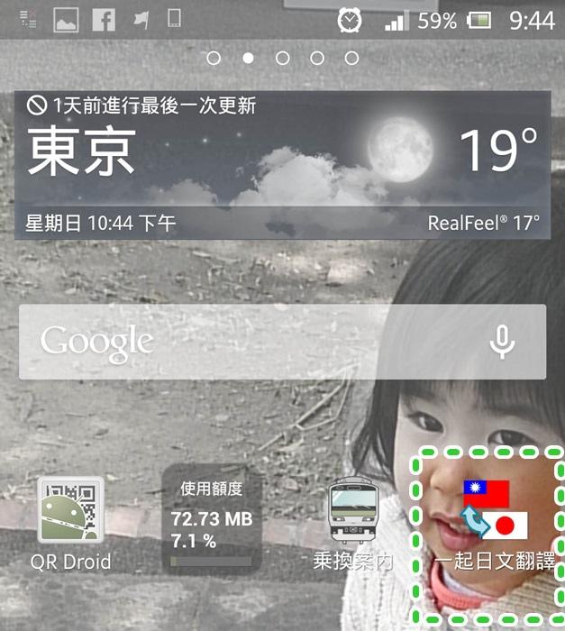中翻日app.jpg