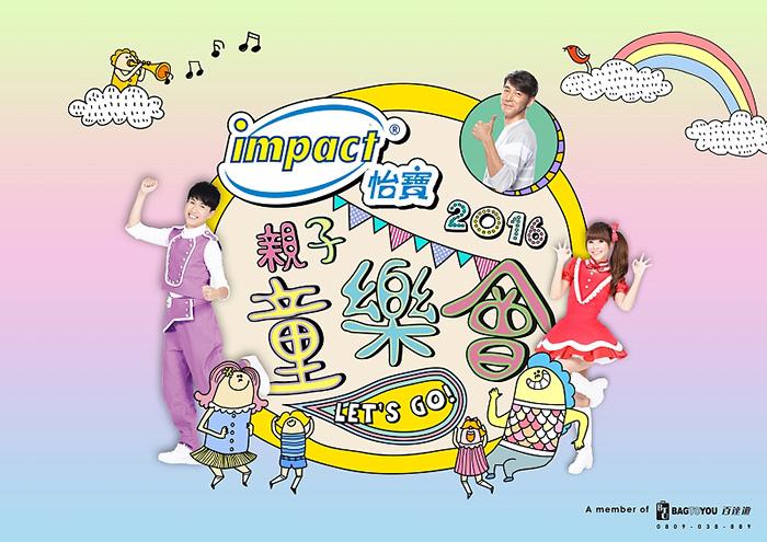 親子童樂會-A4橫.jpg