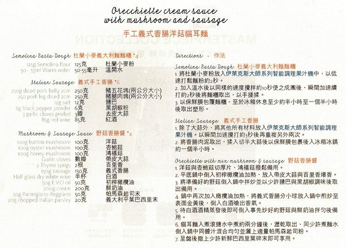 手工義式香腸洋菇貓耳麵.jpg