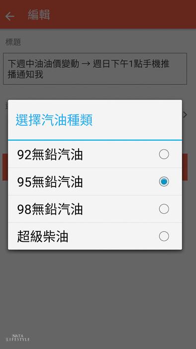 Screenshot_2016-11-19-17-46-10-729_org.itri.tomato.jpg