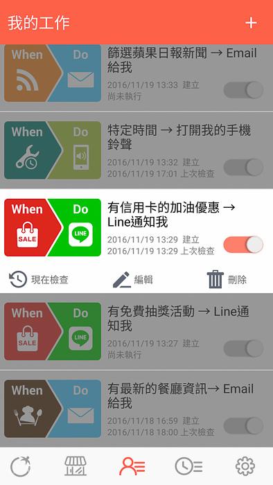 Screenshot_2016-11-19-17-46-55-214_org.itri.tomato.jpg