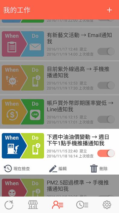 Screenshot_2016-11-19-17-46-23-655_org.itri.tomato.jpg