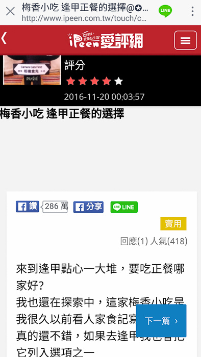 Screenshot_2016-11-21-06-50-08-492_jp.naver.line.android.jpg