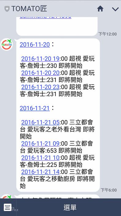 Screenshot_2016-11-22-06-35-54-552_jp.naver.line.android.jpg