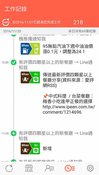 Screenshot_2016-11-22-06-34-29-198_org.itri.tomato.jpg