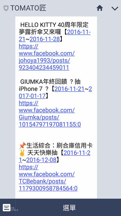 Screenshot_2016-11-24-07-58-44-828_jp.naver.line.android.jpg