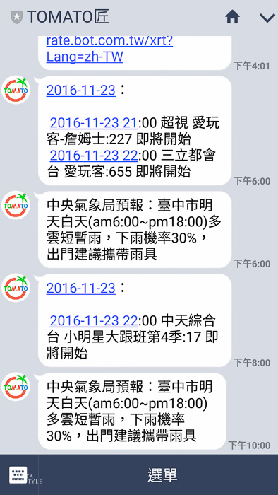 Screenshot_2016-11-24-07-59-05-143_jp.naver.line.android.jpg
