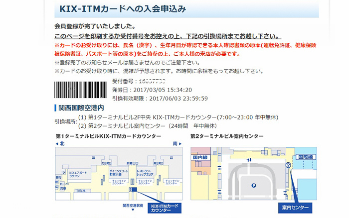 KIX線上申辦-03.jpg