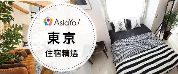 AsiaYo東京2.jpg