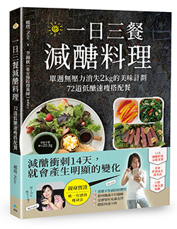 一日三餐減醣料理-含書腰立體書.jpg