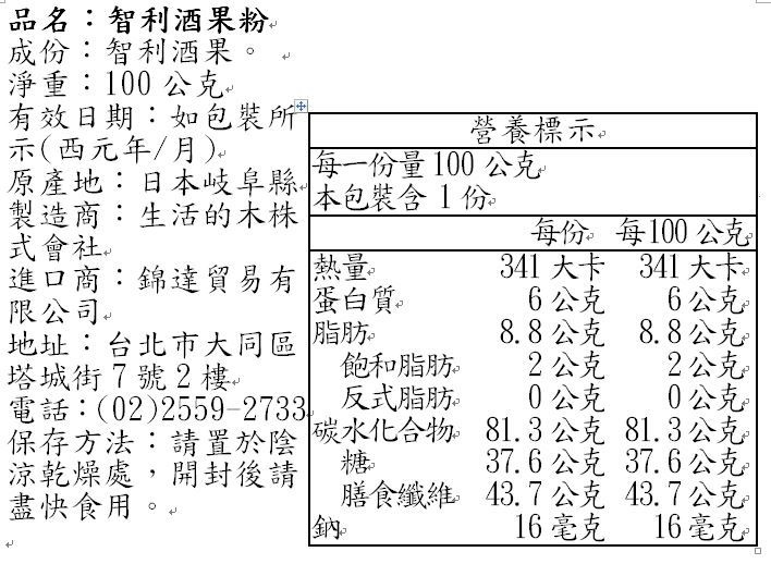 營養標示_190603_0012.jpg